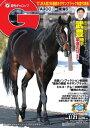 週刊Gallop 2018年1月21日号【電子書籍】