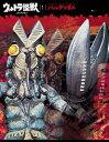 ウルトラ怪獣コレクション(1)【...