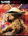 ウルトラ怪獣コレクション(11)...