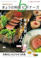 NHK きょうの料理 ビギナーズ 2019年12月号[雑誌]