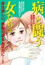 病と闘う女たち 2【電子書籍】[...