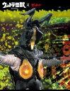 ウルトラ怪獣コレクション(4)【...