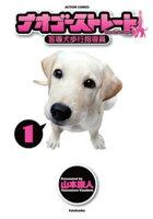 ナオゴーストレート -盲導犬歩行指導員-の画像