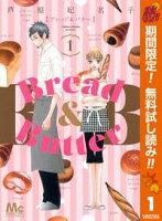 Bread&Butter【期間限定無料】 1