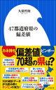 47都道府県の偏差値【電子書籍】...