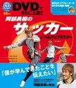 DVDでさらに上達!!阿部勇樹のサッカーレベルアップマスター【電子書籍】[ 阿部勇樹 ]