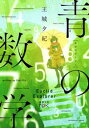 青の数学(新潮文庫)【電子書籍】[ 王城夕紀 ]