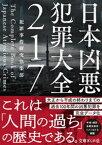 日本凶悪犯罪大全217【電子書籍】[ 犯罪事件研究倶楽部 ]