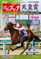 週刊競馬ブック2018年10月22日発売号