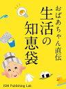 おばあちゃん直伝 生活の知恵袋【電子書籍】[ ISMPublishingLab. ]