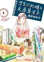 きまじめ姫と文房具王子(1)【電子書籍】[ 藤原嗚呼子 ]...