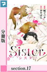 Sister【分冊版】section.17【電子書籍】[ あやぱん ]