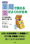 薬局で買える薬がよくわかる本 : OTC薬の賢い選び方・使い方 [改訂新版]【電子書籍】[ 佐川賢一 ]