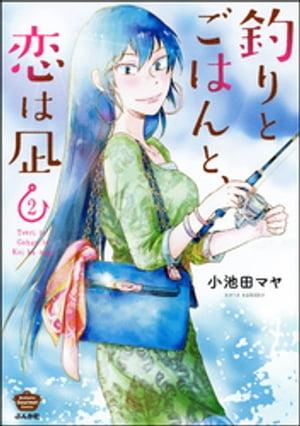 釣りとごはんと、恋は凪【描き下ろし漫画付】 (2)