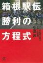 箱根駅伝 勝利の方程式 7人の監督が語るドラマの裏側【電子書...