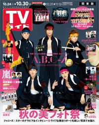 TVガイド 2020年 10月30日号 関東版【電子書籍】[ 東京ニュース通信社 ]