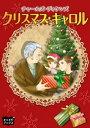 クリスマスキャロル【電子書籍】[ チャールズ・ディケンズ ] - 楽天Kobo電子書籍ストア