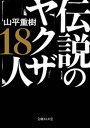 伝説のヤクザ18人【