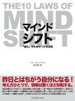 マインドシフト 「進化」のための10の法則 〜THE 10 LAWS OF MIND SHIFT〜【電子書籍】[ 富田隆 ]