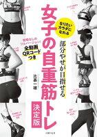 部分やせが目指せる 女子の自重筋トレ決定版