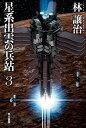 星系出雲の兵站 3【電子書籍】[ 林 譲治 ]