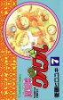 魔法陣グルグル7巻【電子書籍】[ 衛藤ヒロユキ ]
