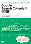 マーケティング/検索エンジンに強くなる Google Search Consoleの教科書【電子書籍】[ 大本 あかね;菊池 崇 ]