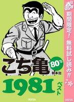 こち亀80's 1981ベスト【期間限定無料】
