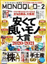 MONOQLO 2021年2月号【電子書籍】[ 晋遊舎 ]