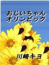 おじいちゃんオリンピック【電子書...