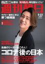 楽天Kobo電子書籍ストアで買える「週刊朝日 2020.5.22【電子書籍】」の画像です。価格は358円になります。