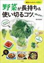 野菜が長持ち&使い切るコツ、教えます! 〜食品ロスをなくして節約! 〜【電子書籍】[ 島本美由紀 ]