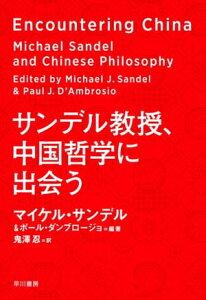 サンデル教授、中国哲学に出会う【電子書籍】[ マイケル サンデル ]
