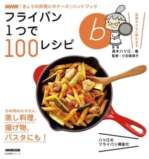 フライパン1つで100レシピ