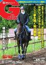 週刊Gallop 2020年8月9日号【電子書籍】