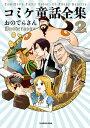 コミケ童話全集2【電子書籍】[ おのでらさん ]