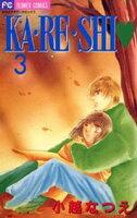 KA・RE・SHI(3)【期間限定 無料お試し版】