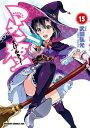 マケン姫っ!(15)【電子書籍】...