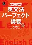 NHKラジオ英会話 英文法パーフェクト講義 上【電子書籍】[ 大西泰斗 ]