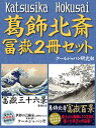 葛飾北斎 冨嶽2冊セット【電子書籍】[ クールジャパン研究部 ]