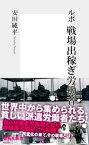 ルポ 戦場出稼ぎ労働者【電子書籍】[ 安田純平 ]