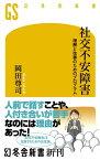 社交不安障害 理解と改善のためのプログラム【電子書籍】[ 岡田尊司 ]