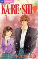 KA・RE・SHI(1)【期間限定 無料お試し版】
