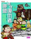 楽天Kobo電子書籍ストアで買える「奇想西遊記2:怪怪復仇者聯盟【電子書籍】[ 王文華 ]」の画像です。価格は703円になります。