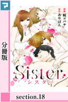 Sister【分冊版】section.18【電子書籍】[ あやぱん ]