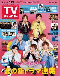 TVガイド 2021年 5月21日号 関東版【電子書籍】[ 東京ニュース通信社 ]