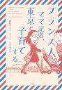 フランス人ママ記者、東京で子育てする【電子書籍】[ 西村・プペ・カリン ]