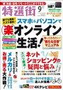特選街 2020年9月号【電子書籍】