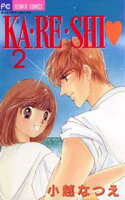 KA・RE・SHI(2)【期間限定 無料お試し版】