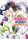 楽天Kobo電子書籍ストアで買える「純情魔女と傲慢騎士 切ない恋の魔法【電子書籍】[ 吉田行 ]」の画像です。価格は506円になります。